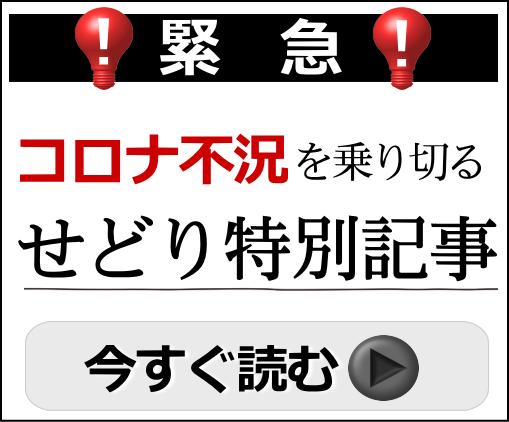 """コロナ不況の乗り切り方"""""""