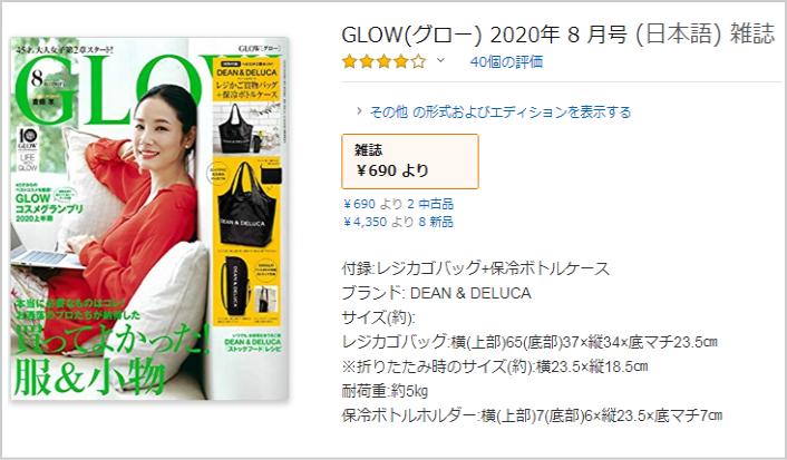 glow-8