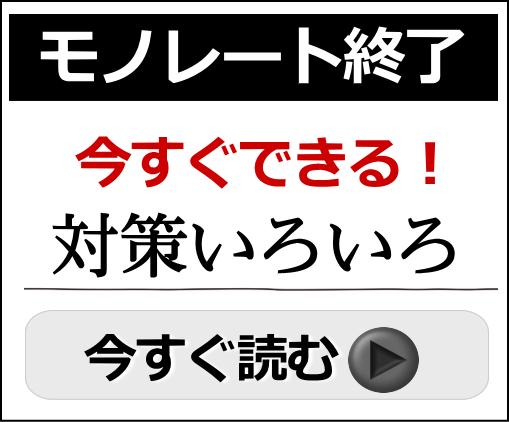 """モノレート終了の対策"""""""